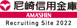 尼崎信用金庫 AMASIN Recruiting Site 2021